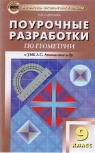 Поурочные разработки  по геометрии к УМК Л.С. Атанасяна и др. Новое издание. 9 класс
