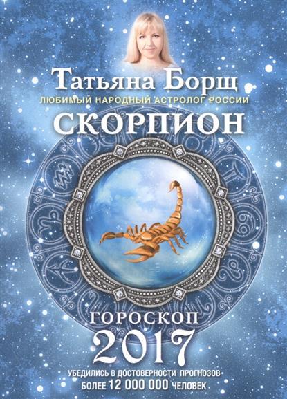Скорпион. Гороскоп на 2017 год. 23 октября - 21 ноября