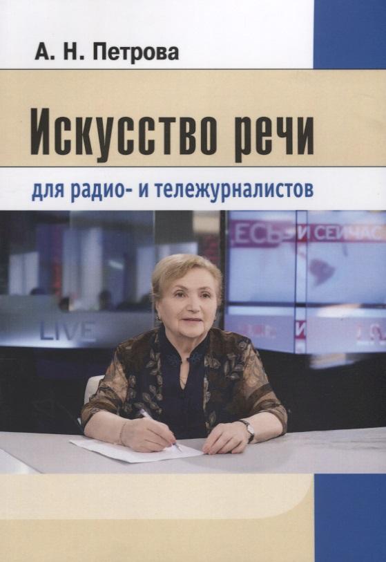 Искусство речи для радио- и тележурналистов