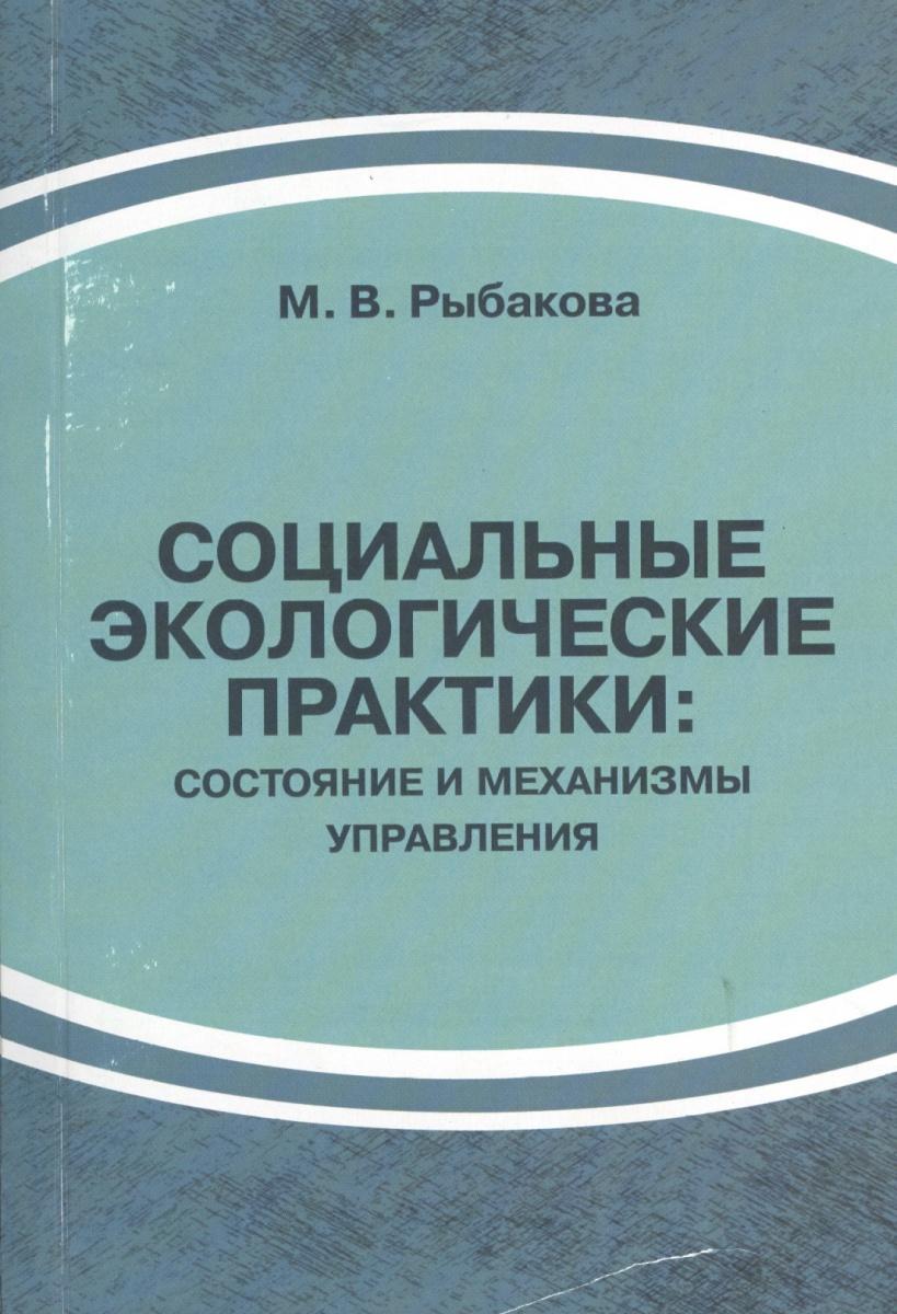 купить Рыбакова М. Социальные экологические практики: состояние и механизмы управления по цене 465 рублей