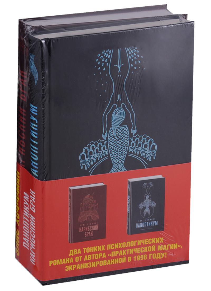 Хоффман Э. Паноптикум. Карибский брак (комплект из 2 книг) карибский танец zuk