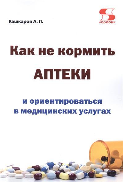 Кашкаров А. Как не кормить аптеки и ориентироваться в медицинских услугах алоэ парк в минске аптеки