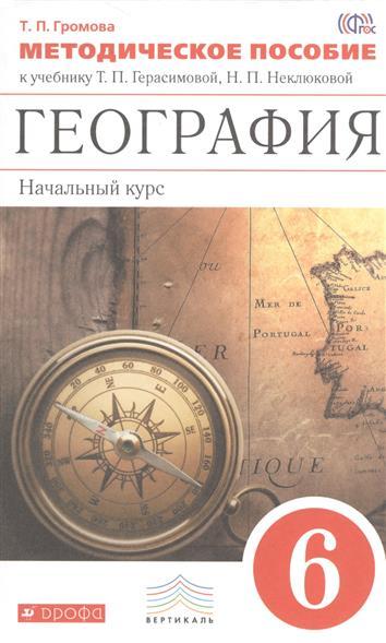 География. 6 класс. Методическое пособие к учебнику Т.П. Герасимовой, Н.П. Неклюевой