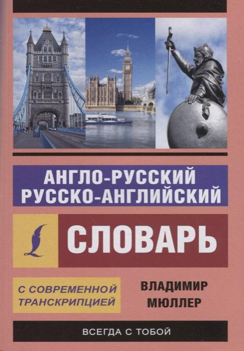 Англо-русский, русско-английский словарь с современной транскрипцией от Читай-город