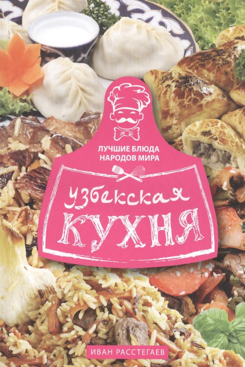 Расстегаев И сост Узбекская кухня