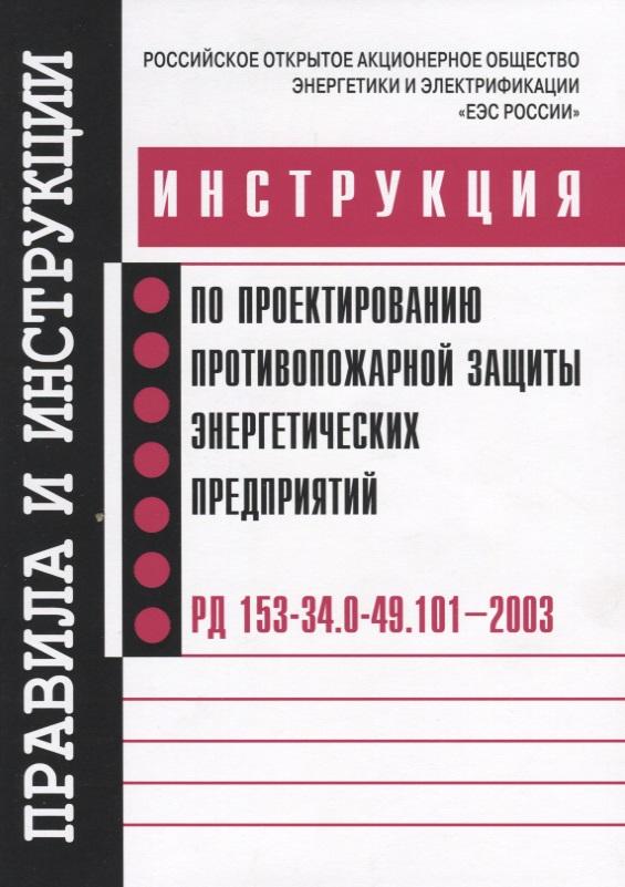 Инструкция по проектированию противопожарной защиты энергетических предприятий. РД 153-34.0-49.101–2003