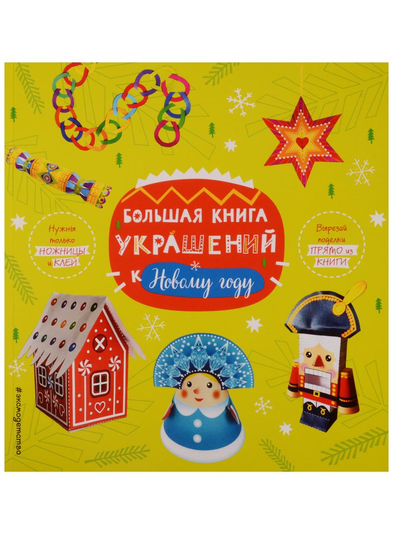 Волченко Ю. (отв.ред.) Большая книга украшений к Новому году волшебная книга моих пожеланий к новому году