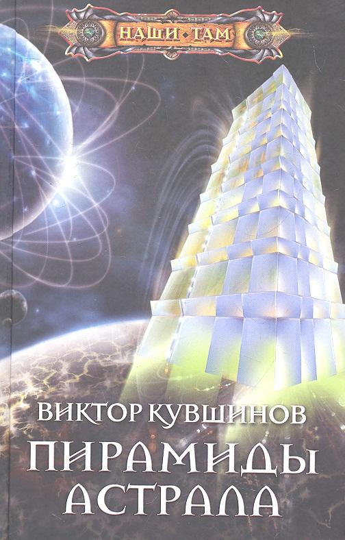 Кувшинов В. Пирамиды астрала