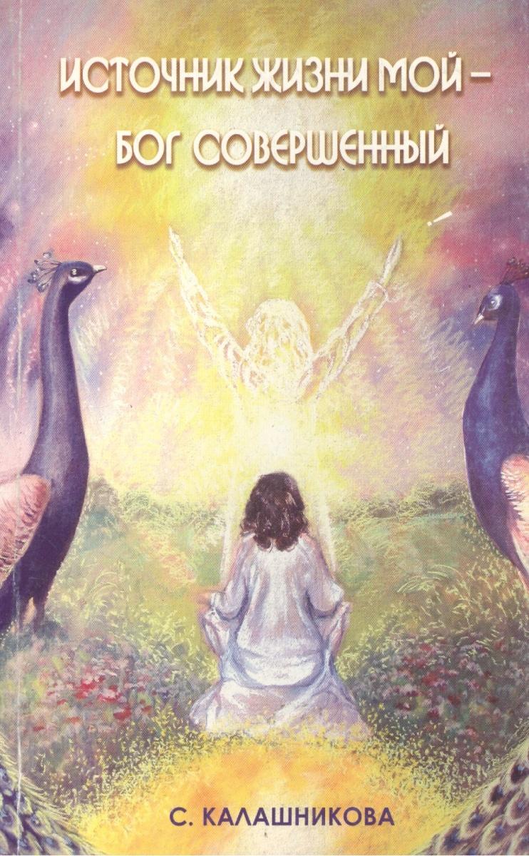Калашникова С. Источник жизни мой - Бог совершенный калашникова с источник жизни мой бог совершенный