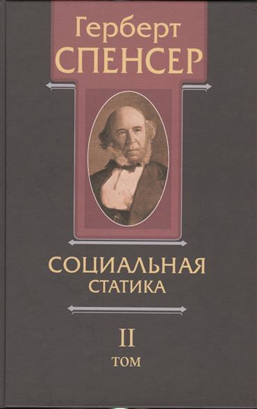 Политические сочинения. В 5 томах. Том II. Социальная статика. Изложение социальных законов, обусловливающих счастье человечества