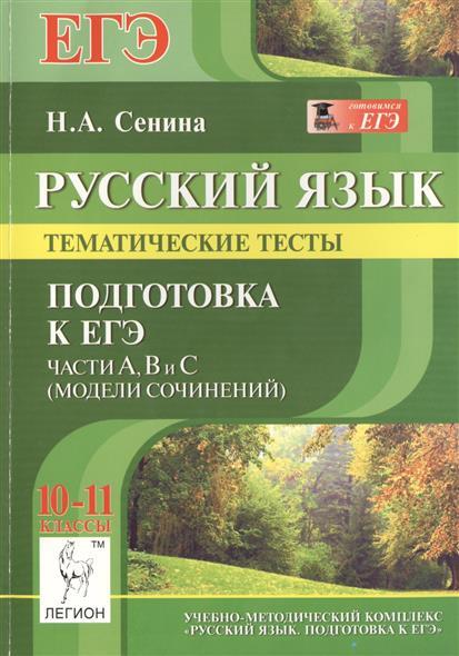 Егэ ответы к частью а по русскому языку 11 класса