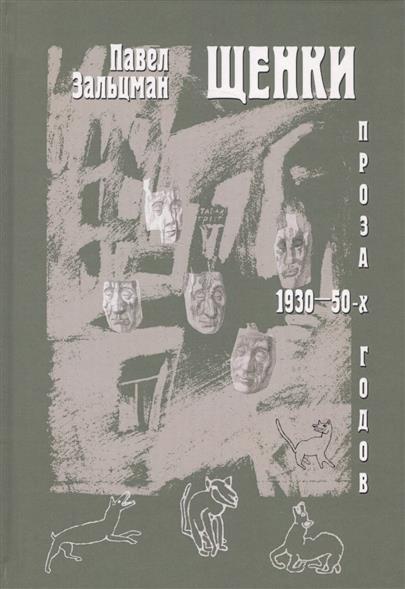 Зальцман П. Щенки. Проза 1930-50-х годов гарри зальцман