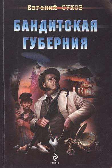 Сухов Е. Бандитская губерния