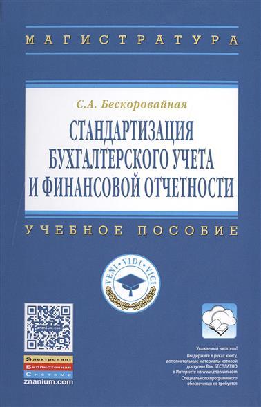 Стандартизация бухгалтерского учета и финансовой отчетности. Учебное пособие