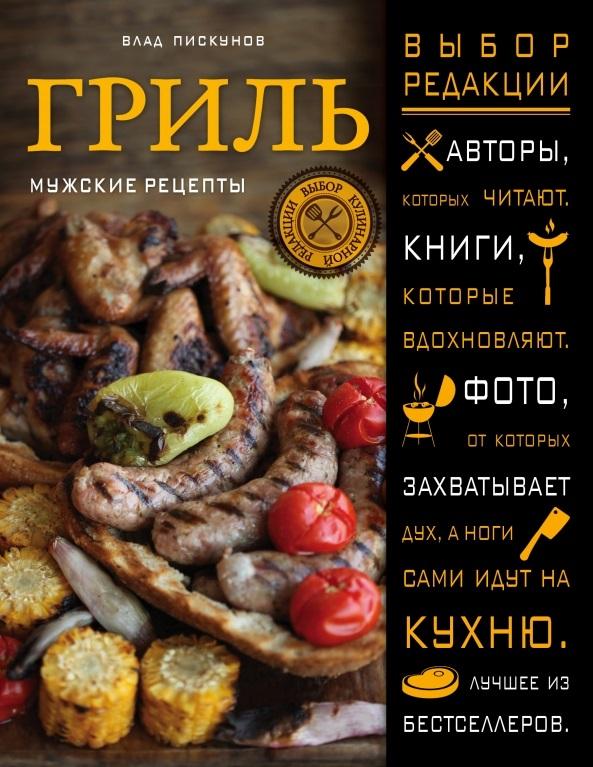 где купить Пискунов В. Гриль. Мужские рецепты ISBN: 9785699797455 дешево