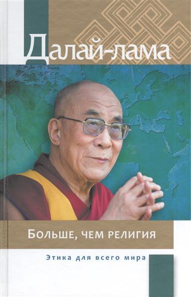 Книга Больше, чем религия. Этика для всего мира. Далай-лама