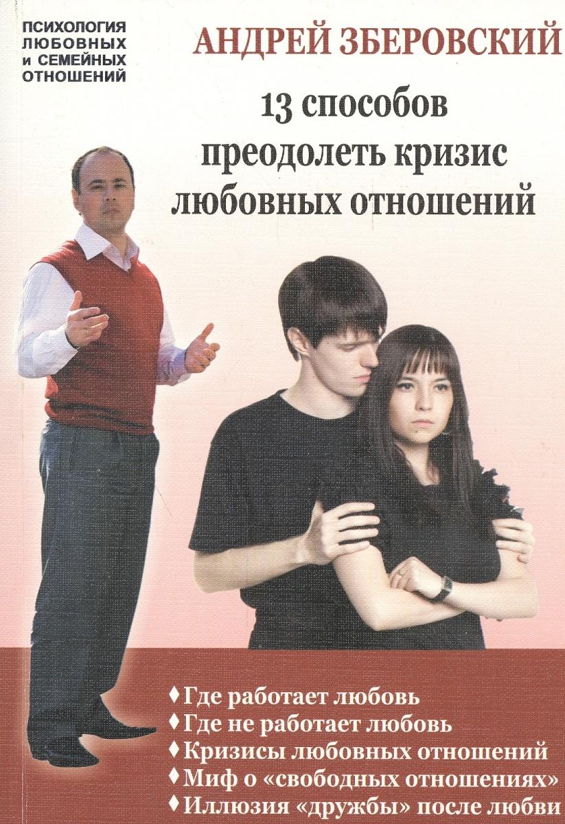 Зберовский А. 13 способов преодолеть кризис любовных отношений ISBN: 9785948760209 а ф александров арифметика любовных отношений