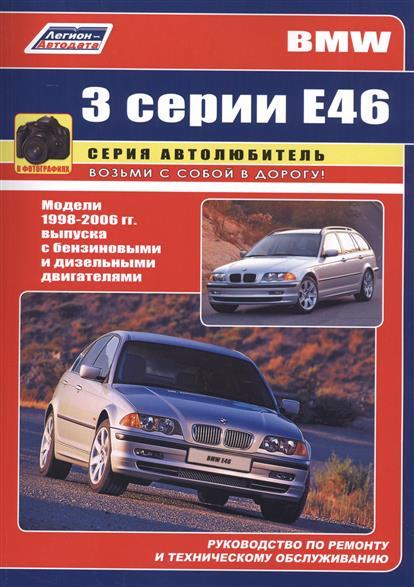 BMW 3 серии Е46 в фотографиях. Модели 1998-2006 гг. выпуска с бензиновыми и дизельными двигателями. Руководство по ремонту и техническому обслуживанию