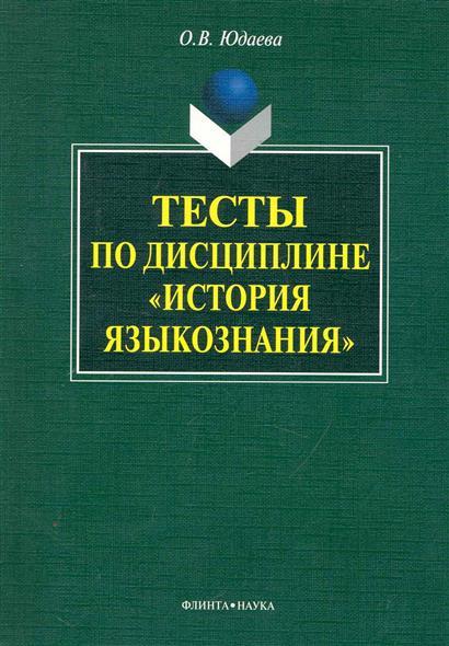 Тесты по дисциплине История языкознания