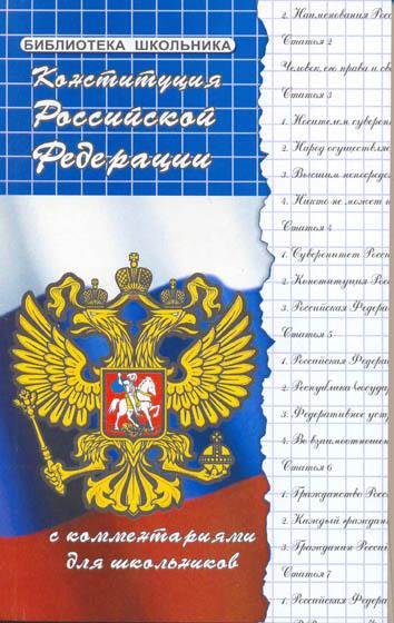 Конституция РФ с комм. для шк. от Читай-город