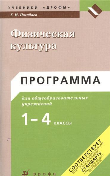 Физическая культура. Программа для общеобразовательных учреждений 1-4 класс. 2-е издание, стереотипное