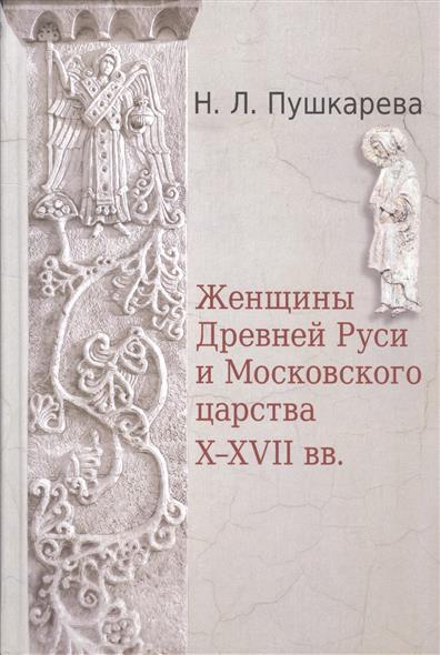Женщины Древней Руси и Московского царства X-XVII вв.