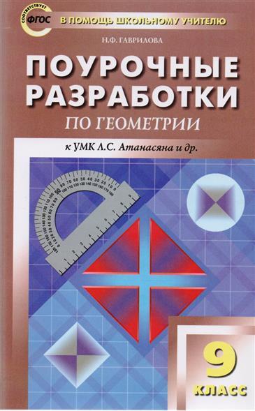 Гаврилова Н. Поурочные разработки по геометрии к УМК Л.С. Атанасяна и др. Новое издание. 9 класс