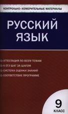 КИМ Русский язык 9 кл