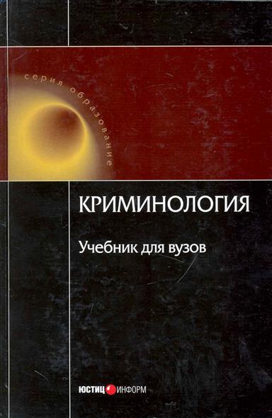 Криминология Учеб.