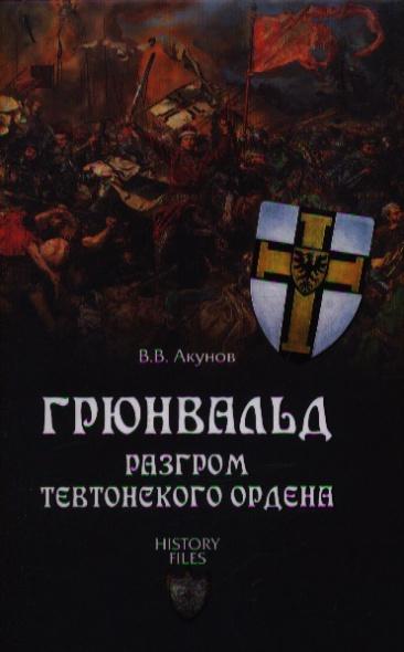 Грюнвальд. Разгром Тевтонского ордена