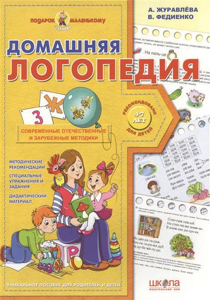 Домашняя логопедия. Книга для родителей, которые хотят самостоятельно научить ребенка правильно произносить звуки