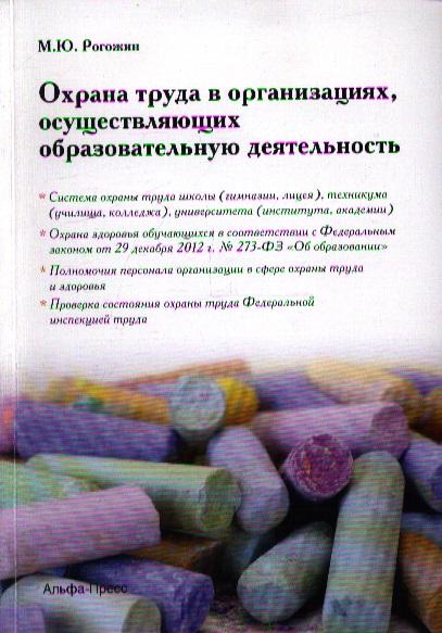 Рогожин М. Охрана труда в организациях, осуществляющих образовательную деятельность