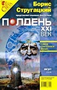 Журнал Полдень ХХ1 век 08/08