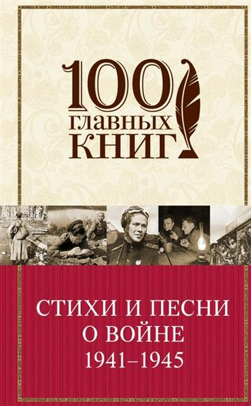 Евтушенко Е.: Стихи и песни о войне. 1941-1945