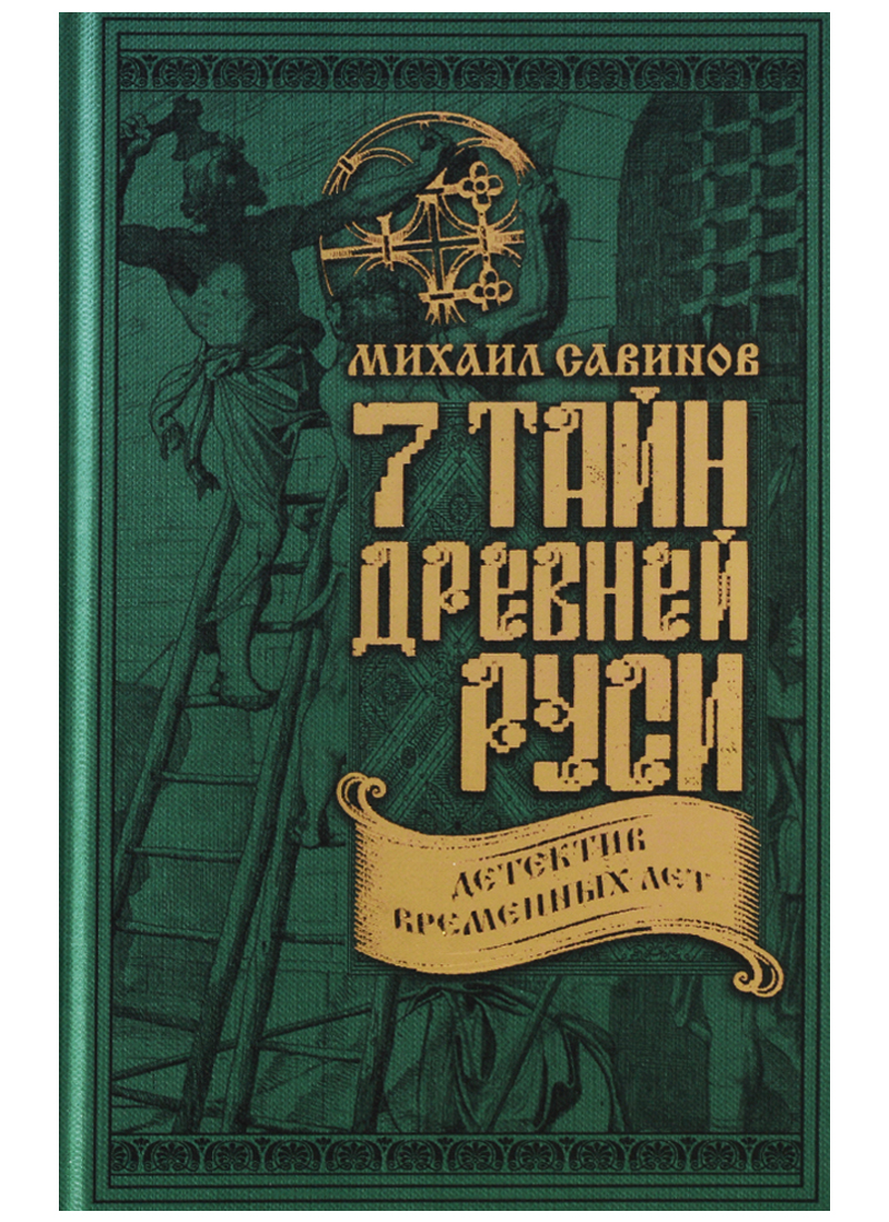 Савинов М. 7 тайн Древней Руси. Детектив временных лет купить часы мальчику 7 лет