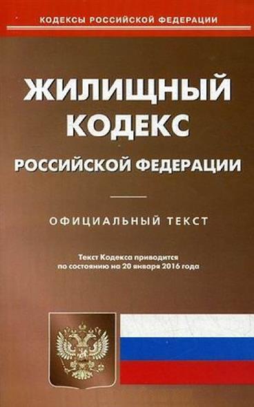 Жилищный кодекс Российской Федерации.  По состоянию на 20 января 2016 года