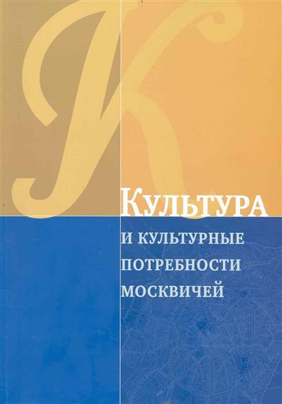 Культура и культурные потребности москвичей