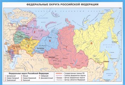 Федеральные округа Российской Федерации. Справочные материалы