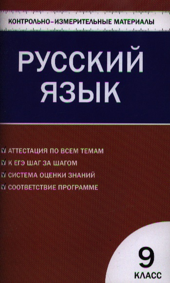Егорова Н. (сост). КИМ Русский язык 9 кл