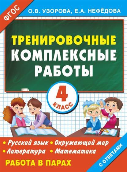 Тренировочные комплексные работы. 4 класс. Русский язык. Окружающий мир. Литература. Математика. Работа в парах. С ответами