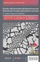 Основы обеспечения виктимилогической безопасности жертв преступного насилия. Учебное пособие