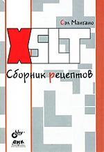 Мангано С. XSLT Сборник рецептов лотт д actionscript 3 0 сборник рецептов