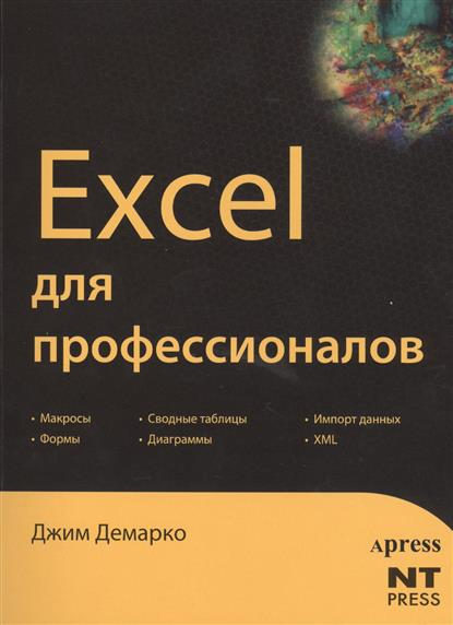 Демарко Дж. Excel для профессионалов ноутбук lenovo 110 15ibr 80t700c1rk intel celeron n3060 1 6 ghz 4096mb 500gb dvd rw intel hd graphics wi fi bluetooth cam 15 6 1366x768 windows 10 64 bit