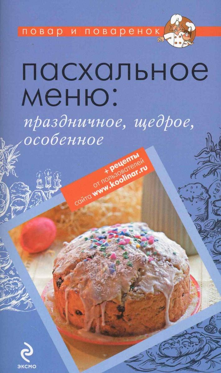 Пасхальное меню праздничное щедрое особенное высоцкая ю а пасхальное меню