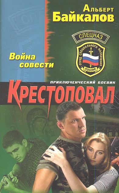 Байкалов А. Крестоповал. Война совести байкалов а разрушители