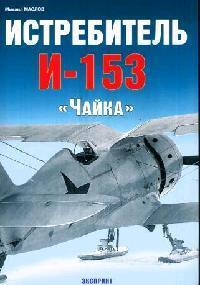 Истребитель И-153 Чайка