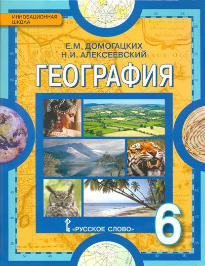 География 10 класс алексеевский