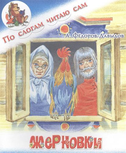 Федоров-Давыдов А. Жерновки житков б даль в федоров давыдов а горький м храбрый утенок