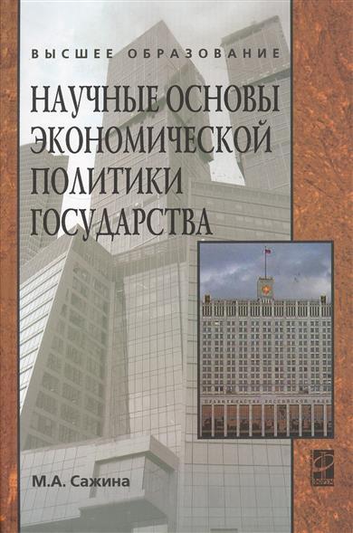 Научные основы экономической политики государства (Экономическая мысль)