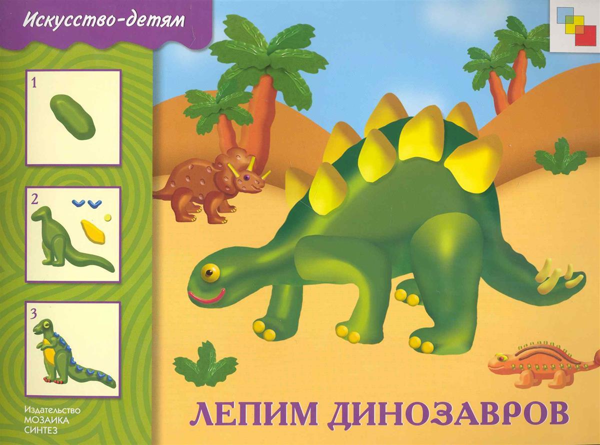 ИЗО Лепим динозавров Р/т
